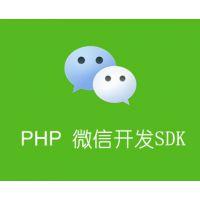 微信公众平台开发(微站、微商城、微营销)