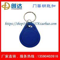 出租房门锁门禁卡,门禁卡套钥匙扣,ID门禁卡钥匙扣,门禁钥匙扣感应卡