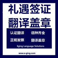 韩国礼遇签证翻译及盖章-旅游签证韩语翻译-上海翻译签证翻译盖章服务