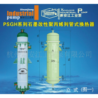 PSGH系列石墨改性聚丙烯列管式换热器