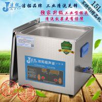 洁拓五金精密零件除油超声波清洗机360W厂家直销