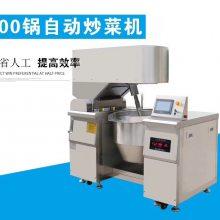 商用智能炒菜机器人/商用智能电磁炒菜机/中央厨房自动炒菜机