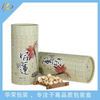 干货白莲子包装盒 野生莲子干果有机食品营养保健品套装盒定制