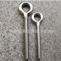 不锈钢焊接式吊环螺栓 羊眼螺栓 活节螺栓 M5M6M8M10M12现货批发
