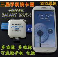 三星i9300 S3/S4手机读卡器 microUSB读卡器 三星配件 厂家批发
