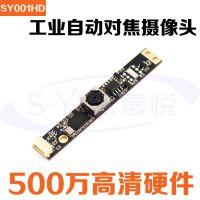 晟悦SY001HD工业摄像头一体机摄像头500万硬件自动对焦USB免驱