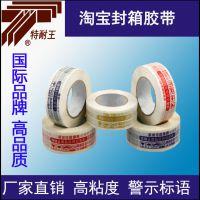 专业供应 淘宝实用封箱胶带 高品质封箱胶带 带警示标语