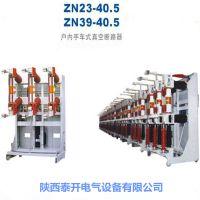 ZN23-40.5 ZN39-40.5户内35KV手车式高压真空断路器