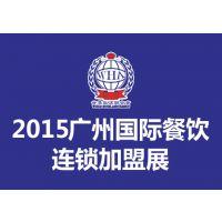 2015中国(广州)国际餐饮连锁加盟博览会