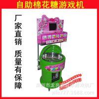 投币自助棉花糖游戏机 2015新款自动贩卖棉花糖 儿童乐园亲子机