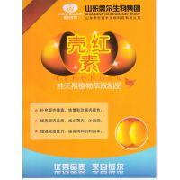 壳红素效果怎么样,有没有副作用-微尔壳红素改善蛋壳颜色7天见效