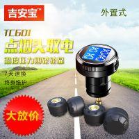 吉安宝无线胎压监测系统 高精度点烟器式汽车通用轮胎胎压压检测仪报警器TPMS
