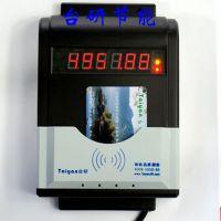 台研 智能IC卡一表多卡 分体式水控机 集体公共场所节水器 计时计量