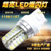 厂家直销 T20汽车LED灯 3014 48灯 1157LED爆闪灯 摩托LED刹车灯 LED转向灯