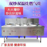 商用厨具(在线咨询)、双炒双温灶、酒店厨房双炒双温灶