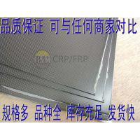 博卡供应全碳纤维板/3K全碳板