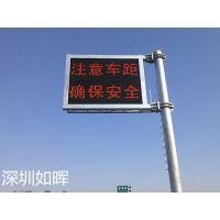 深圳如晖 高速公路专用立柱式可变情报板