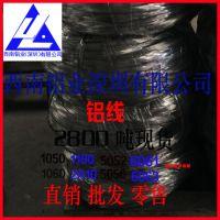 西南铝7022铝线 螺丝生产铝线7005T6铝线 合金铝线批发