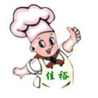 东莞市佳裕饮食服务有限公司