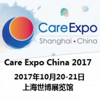 2017国际养老产业(上海)峰会暨博览会Care Expo 2017
