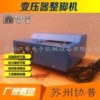 供应苏州协普变压器整脚机(SP-ZJ01)