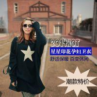 韩版大码星星印花孕妇卫衣 外贸原单中长款套头孕妇上衣代理加盟