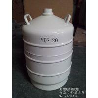 储运设备 20 升 液氮生物容器   液氮罐