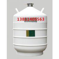 液氮罐/35升液氮生物容器/液氮低温容器/液氮存储容器 各种规格