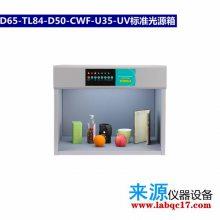 印刷用纸D50光源吊式光源箱CC120