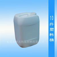 绎天供应10KG塑料桶10KG涂料桶东莞厂家直销