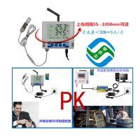 温湿度记录仪 GSP GMP gprs温湿度记录仪 试剂冷链运输GSP