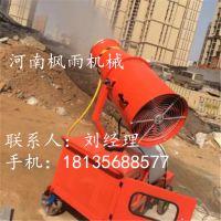枫雨厂家直销 除尘降尘喷雾机雾炮 高强喷雾机 工地喷雾机喷雾降尘器