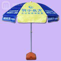 【太阳伞厂】生产--明宇教育 太阳伞 侨大教育太阳伞