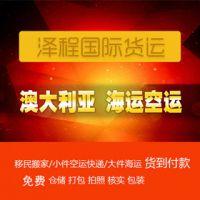 中国到澳洲国际空运海运专线,双清关,上门取件送货到门