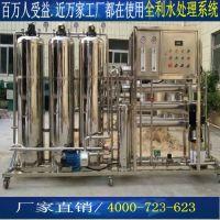 全利环保化工工业去离子水设备