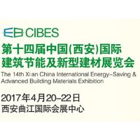 2017第十四届中国(西安)国际建筑节能及新型建材展览会(CIBES)