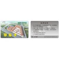 供应[临时IC停车卡订做]IC热水卡储值IC卡