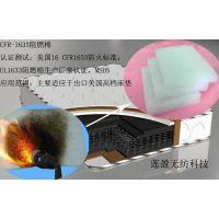 东莞阻燃棉厂家优质供应阻燃棉 通过CFR1633防火测试标准、UL认证