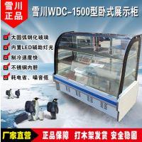 雪川WDC-1500商用卧式点菜柜保鲜柜熟食柜冷菜展示柜冷藏柜凉菜柜