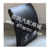源头直供东风天锦前挡泥板_8511021-KD900