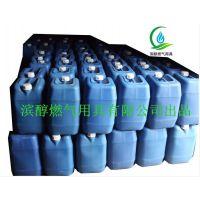 滨醇 出售甲醇燃料增氧剂/生产甲醇燃料增氧剂批发,全国各地发货