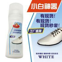 小白神器运动鞋小白鞋神器二代厂家直销可OEM代工批发