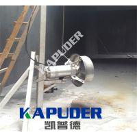 南京凯普德提供QJB潜水搅拌机选型和定制潜水搅拌机设计方案