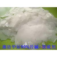 北京脱硫片碱批发商|大兴片状火碱|顺义工业级9996烧碱