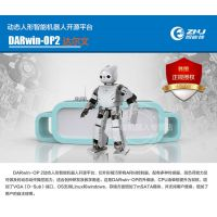 供应ROBOTIS DARWIN OP2 达尔文开源教育人形机器人