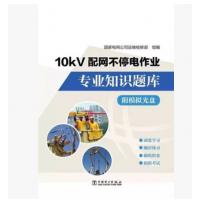 新书:10Kv 配网不停电作业专业知识题库-国家电网公司运维检修部 编