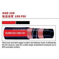 供应意大利SUNFLEX OSD 150吸送油管150PSI