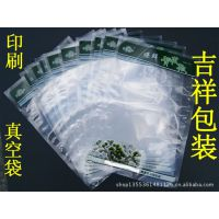 食品真空袋 长期保鲜袋  食品真空袋 (专业定制)