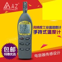 台湾衡欣AZ8706手持温湿度计 接探针
