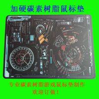 碳素树脂游戏鼠标垫 /高档游戏鼠标垫定做/硬质磨砂鼠标垫